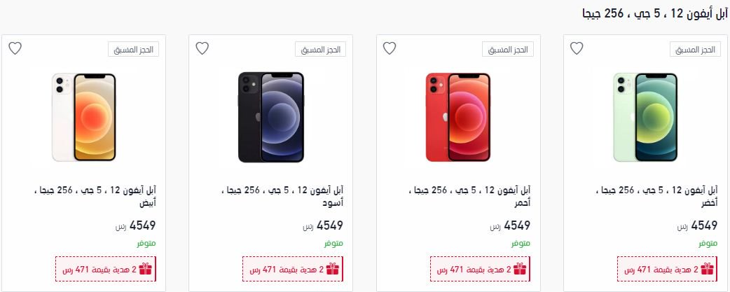 سعر جوال ايفون ١٢ اكسترا سعة 256 جيجا